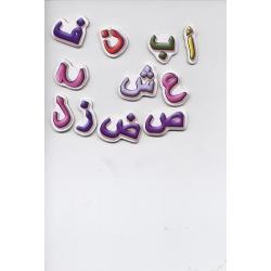 Arabisch alfabet magneten