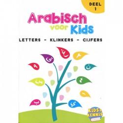 Arabisch voor kids - Deel 1