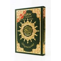 Mushaf tajwid - دار المعرفة / مصحف التجويد