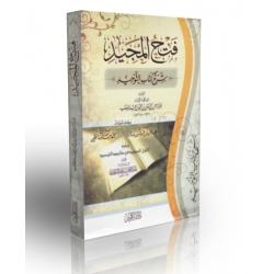 Fath Al Madjid