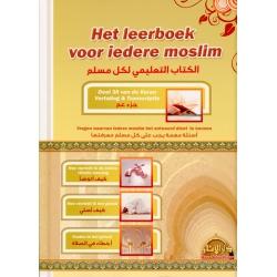 Het leerboek voor iedere moslim